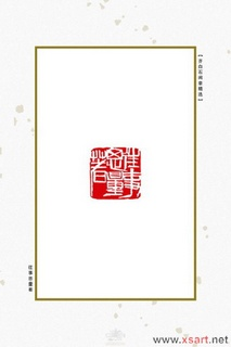 齐白石闲章精选0053作品欣赏