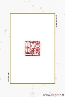 齐白石闲章精选0057作品欣赏