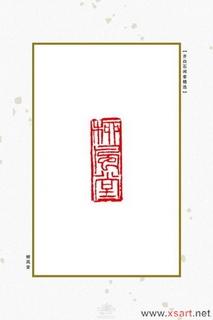 齐白石闲章精选0058作品欣赏