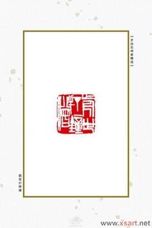齐白石闲章精选0059作品欣赏