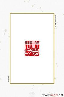 齐白石闲章精选0061作品欣赏