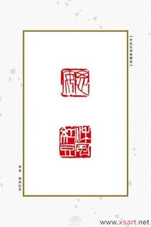 齐白石闲章精选0062作品欣赏