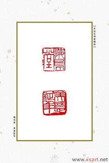 齐白石闲章精选0063作品欣赏