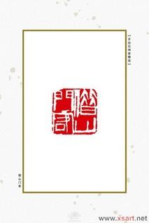 齐白石闲章精选0066作品欣赏