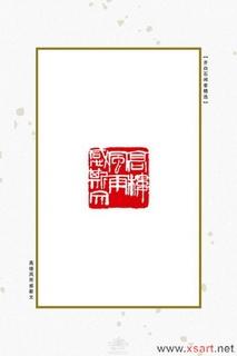 齐白石闲章精选0067作品欣赏