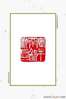 齐白石闲章精选0074作品欣赏