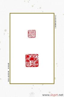 齐白石闲章精选0075作品欣赏
