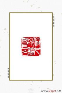 齐白石闲章精选0078作品欣赏