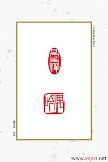 齐白石闲章精选0081作品欣赏