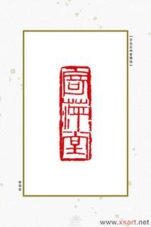 齐白石闲章精选0082作品欣赏