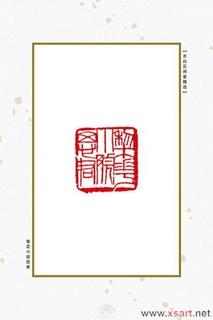 齐白石闲章精选0083作品欣赏