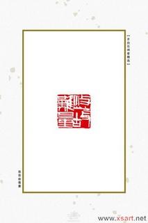 齐白石闲章精选0084作品欣赏