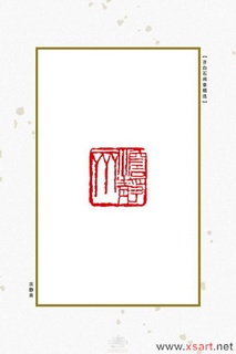 齐白石闲章精选0085作品欣赏