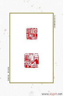 齐白石闲章精选0087作品欣赏