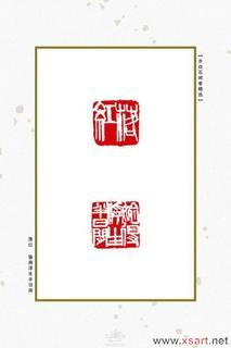 齐白石闲章精选0089作品欣赏