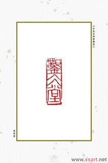 齐白石闲章精选0091作品欣赏