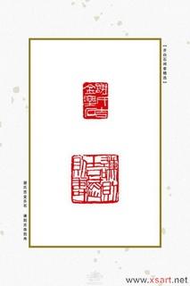 齐白石闲章精选0095作品欣赏