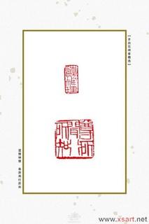 齐白石闲章精选0096作品欣赏
