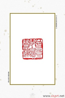 齐白石闲章精选0098作品欣赏