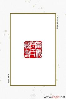 齐白石闲章精选0099作品欣赏