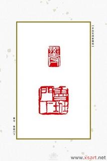 齐白石闲章精选0103作品欣赏