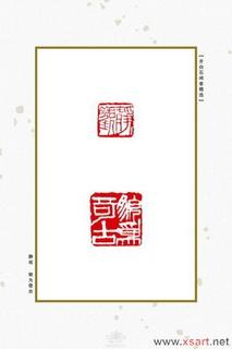 齐白石闲章精选0105作品欣赏