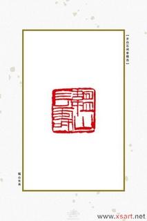 齐白石闲章精选0106作品欣赏