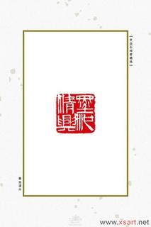 齐白石闲章精选0107作品欣赏