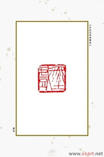 齐白石闲章精选0108作品欣赏