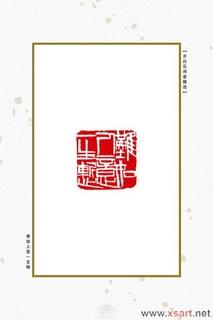 齐白石闲章精选0111作品欣赏