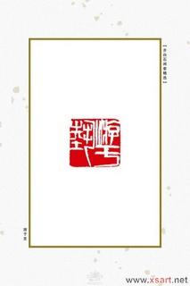 齐白石闲章精选0113作品欣赏
