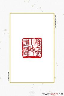 齐白石闲章精选0114作品欣赏