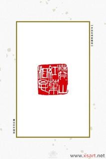 齐白石闲章精选0116作品欣赏