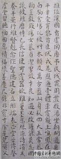 王宠(明)王宠小楷千字文0002作品欣赏