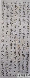 王宠(明)王宠小楷千字文0003作品欣赏