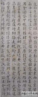 王宠(明)王宠小楷千字文0004作品欣赏