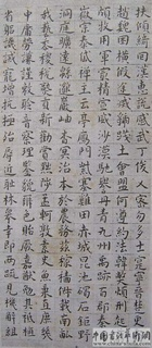 王宠(明)王宠小楷千字文0005作品欣赏