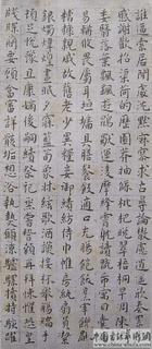 王宠(明)王宠小楷千字文0006作品欣赏