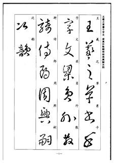 (晋)王羲之草书集字千字文0001作品欣赏