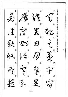 (晋)王羲之草书集字千字文0002作品欣赏