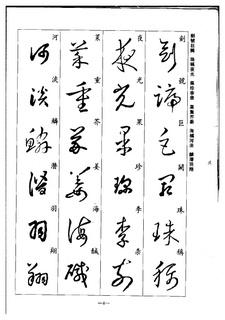(晋)王羲之草书集字千字文0004作品欣赏