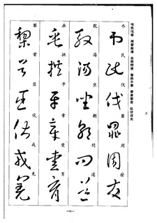 (晋)王羲之草书集字千字文0006作品欣赏