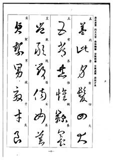 (晋)王羲之草书集字千字文0008作品欣赏