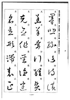 (晋)王羲之草书集字千字文0010书法作品字帖欣赏