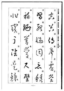 (晋)王羲之草书集字千字文0011书法作品字帖欣赏