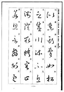 (晋)王羲之草书集字千字文0013书法作品字帖欣赏