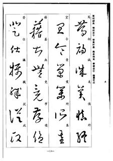 (晋)王羲之草书集字千字文0014书法作品字帖欣赏