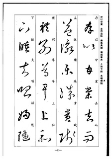 (晋)王羲之草书集字千字文0015书法作品字帖欣赏