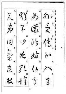 (晋)王羲之草书集字千字文0016书法作品字帖欣赏