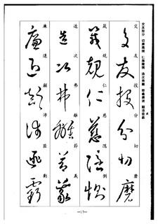 (晋)王羲之草书集字千字文0017书法作品字帖欣赏